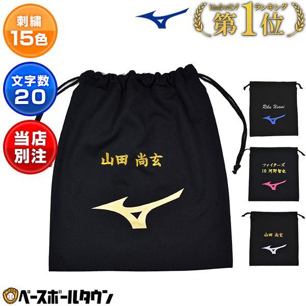 ミズノマルチ袋デカ文字刺繍1段グローブ袋やシューズ袋としてグラブ袋名入れネーム加工ネーム入りメール便可
