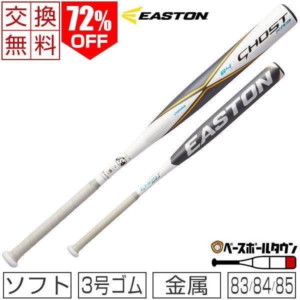 交換無料 イーストン ソフトボール 金属バット Ghost XR3 83cm 84cm 85cm 710g 720g 730g平均 3号ゴム用 試合専用 トップミドルバランス SB20GXR3 一般
