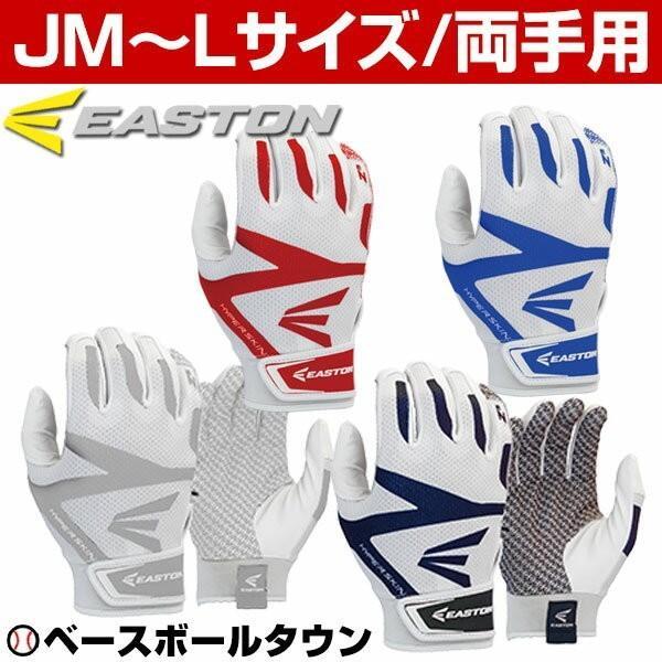イーストン Z3 バッティンググローブ 両手用 BTG17Z3 BTG18Z3 バッティング手袋 メール便可|bbtsp