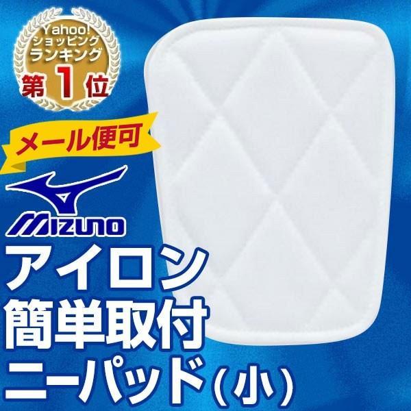 メール便可 ミズノ mizuno アイロン簡単取り付け ニーパッド(小) 1枚入り 52ZB00450