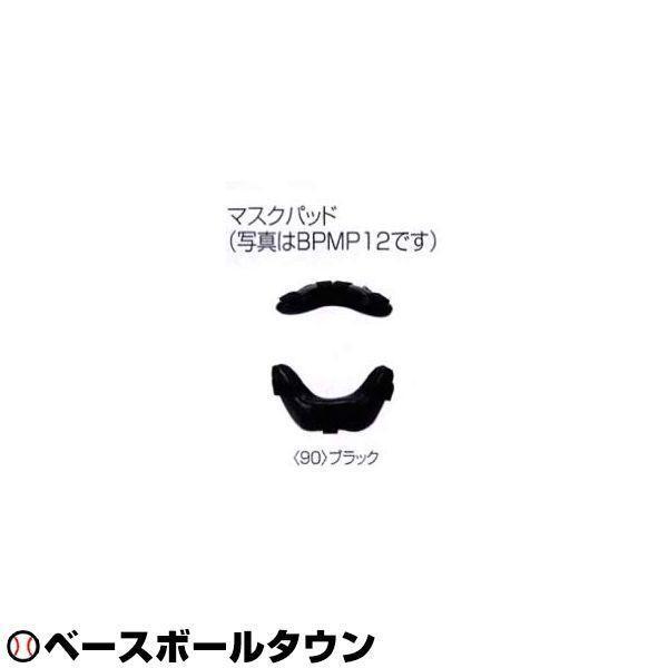 アシックスキャッチャー用品野球マスクパッドBPMP16メンズ