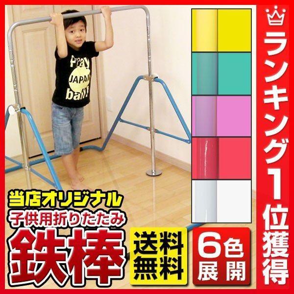 選べる6色 折りたたみ鉄棒 子供用 室内・屋外使用可|bbtsp