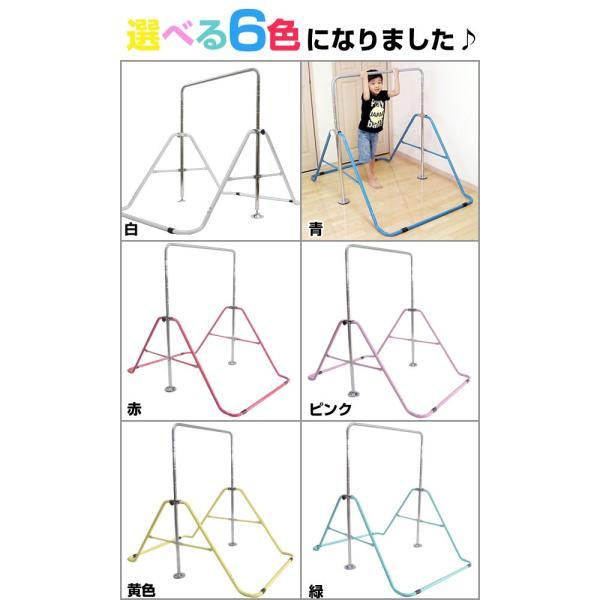選べる6色 折りたたみ鉄棒 子供用 室内・屋外使用可|bbtsp|02