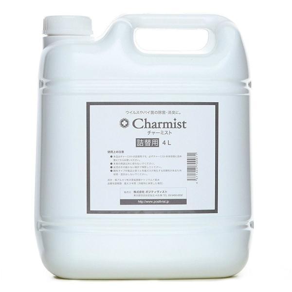 除菌 業務用 次亜塩素酸ナトリウム 安定型 ウイルス除去 チャーミスト 詰め替え 4L