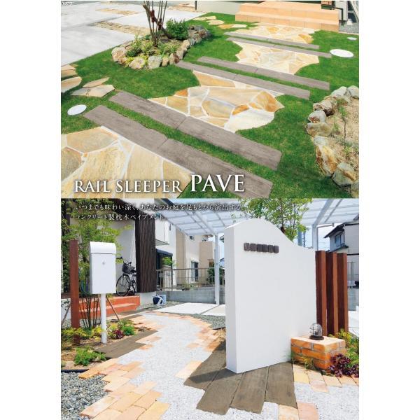 レイルスリーパーペイブ1200L 東洋工業 コンクリート製枕木 静岡県西部限定 15%OFF|bcgarden|05
