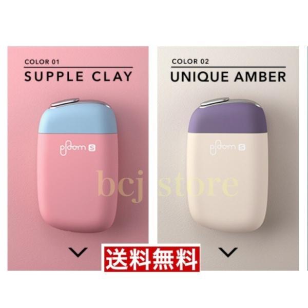 プルームエス プルームテック  新型 限定カラー 限定色 ploomS スターターキット 国内正規品 ピンク ベージュ|bcj-store