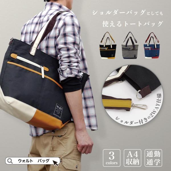 メンズ トートバッグ a4 トートバッグ 2way 通勤 通学 ビジネス バッグ レディース トートバッグ (walt) ウォルト|bclover