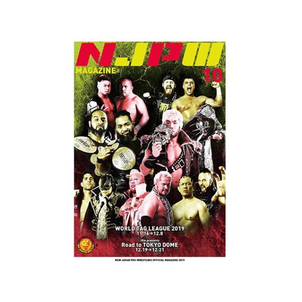新日本プロレス NJPW WORLD TAG LEAGUE 2019 パンフレット|bdrop