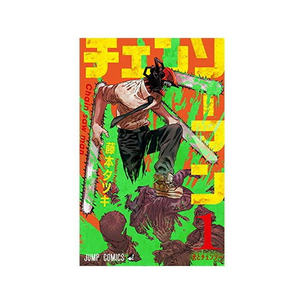 コミック:チェンソーマン新品1-11巻全巻セット