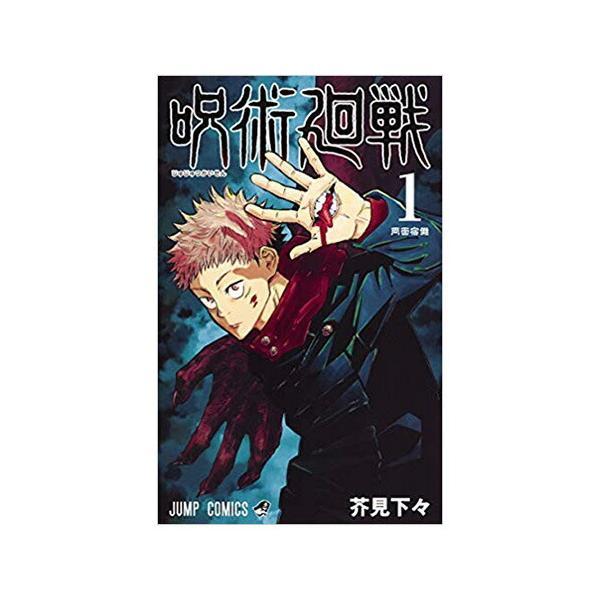 コミック:呪術廻戦新品0-15巻全巻セット