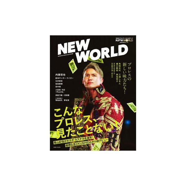 NEW WORLD-「新日本プロレスワールド」公式ブック-(新潮ムック)|bdrop