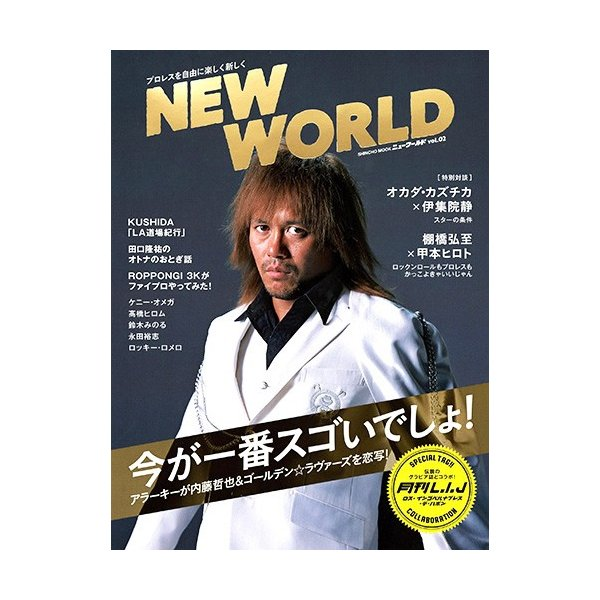 NEW WORLD 2 新日本プロレス公式ブック(新潮ムック)|bdrop