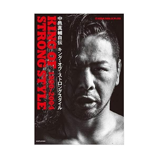 新日本プロレスブックス 中邑真輔自伝 KING OF STRONG STYLE 1980-2004|bdrop