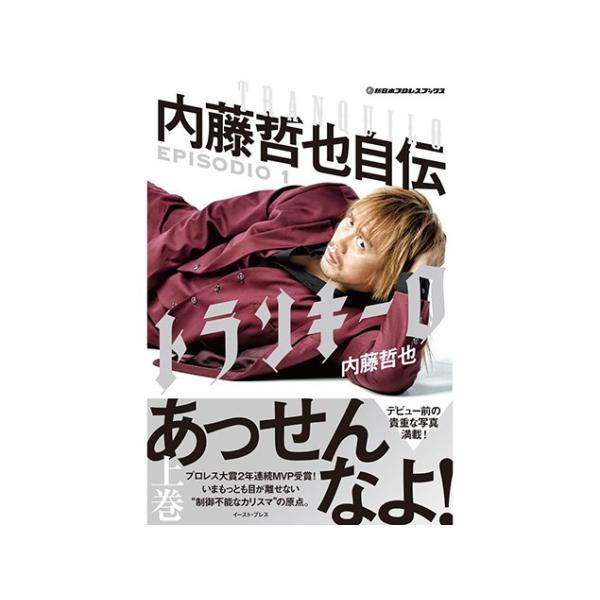 新日本プロレス NJPW トランキーロ 内藤哲也自伝 EPISODIO 1|bdrop