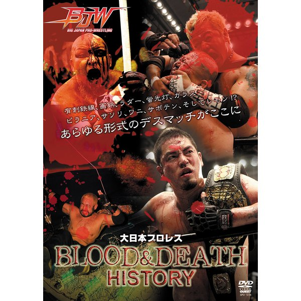 大日本プロレス Blood & Death History DVD|bdrop