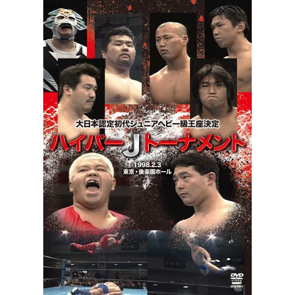 大日本認定初代ジュニアヘビー級王座決定 ハイパーJトーナメント 1998.2.3 東京・後楽園ホール DVD bdrop