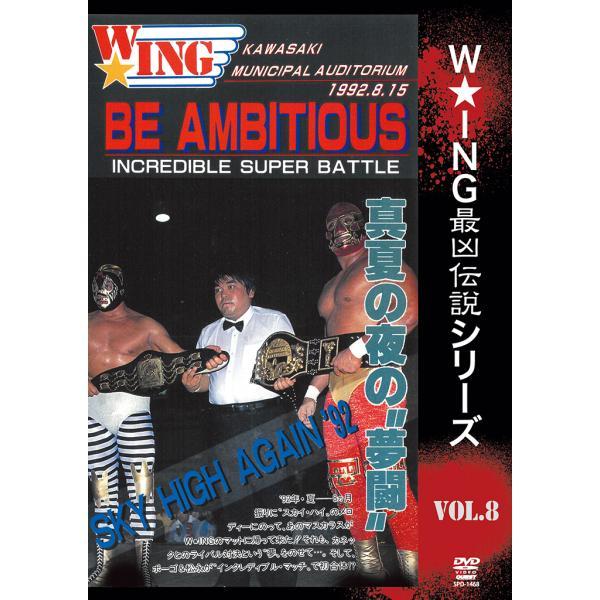 "W★ING最凶伝説シリーズ vol.8 BE AMBITIOUS 真夏の夜の""夢闘"" DVD|bdrop"
