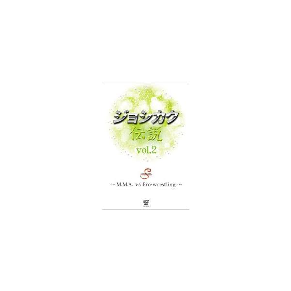 ジョシカク伝説 vol.2 〜M.M.A. vs Pro-wrestling〜 DVD|bdrop