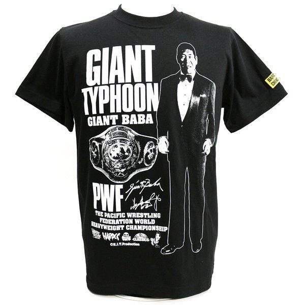 Tシャツ 全日本プロレス GIANT TYHOON/ジャイアント馬場(エンターテイナーブラック)Hardcore Chocolate/ハードコアチョコレート|bdrop