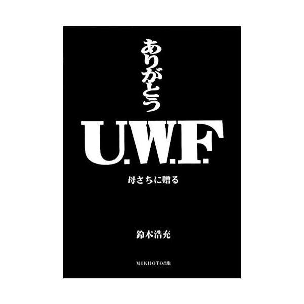 ありがとうU.W.F. 母さちに贈る 書籍|bdrop
