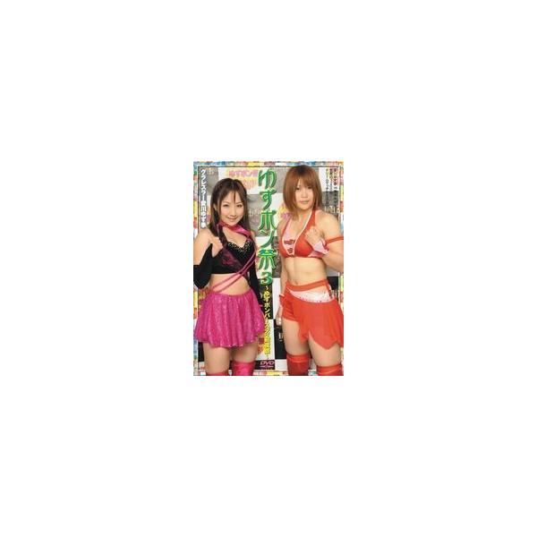 ゆずポン祭3 -ゆずポンバースデイ前夜祭-[DVD]|bdrop