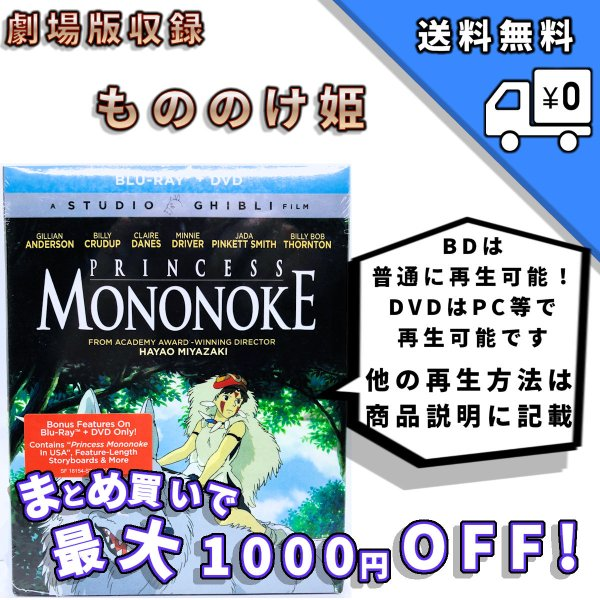 もののけ姫北米版ブルーレイ+DVD