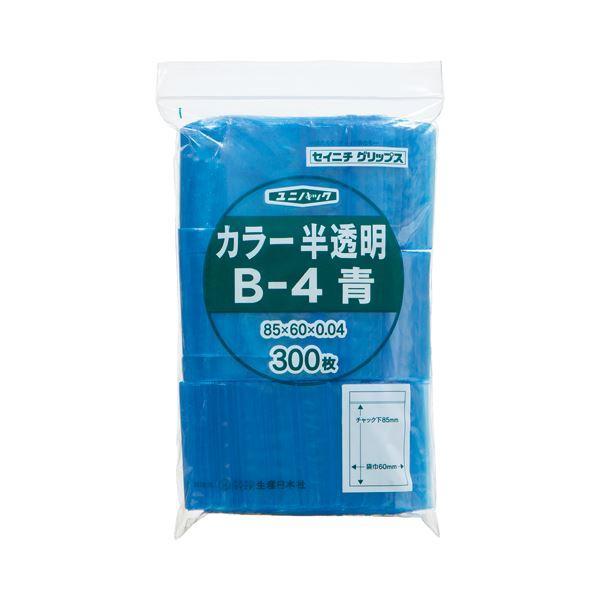 (まとめ) セイニチ チャック付袋 ユニパックカラー 半透明 ヨコ60×タテ85×厚み0.04mm 青 B-4アオ 1パック(300枚) 〔×5セット〕