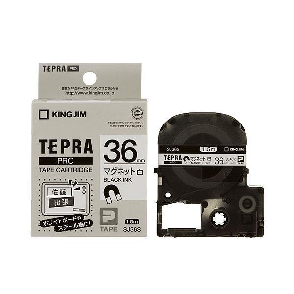 (まとめ)キングジム テプラ PROテープカートリッジ マグネットテープ 36mm 白/黒文字 SJ36S 1個〔×3セット〕