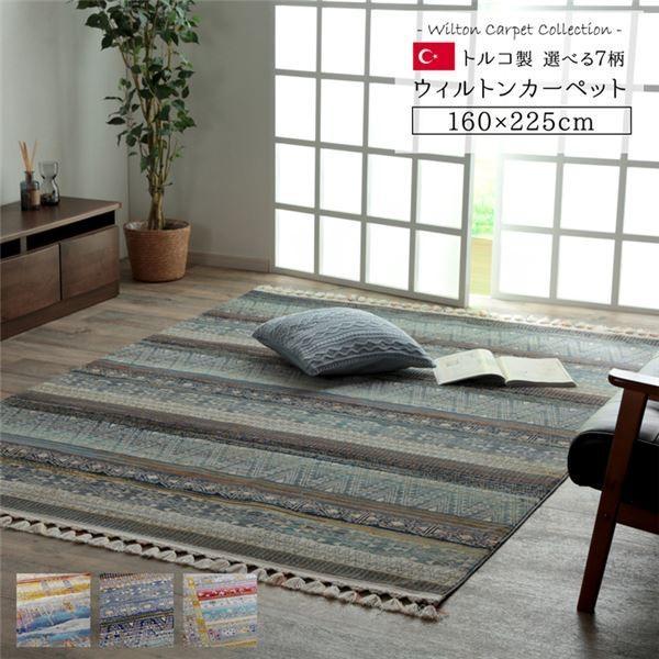 トルコ製 ラグマット デポー 絨毯 〔ギャベタイプ 約160×230cm〕 高耐久性 折りたたみ収納可 100%品質保証 〔リビング〕 オールシーズン対応