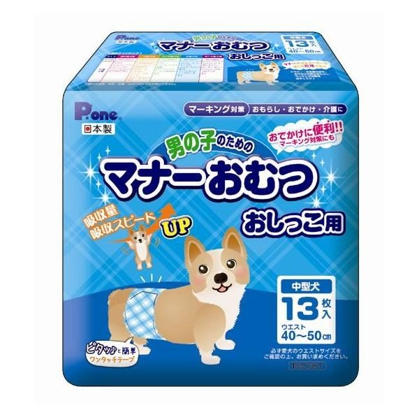 (まとめ)男の子のためのマナーおむつ 中型犬用13枚(ペット用品)〔×12セット〕