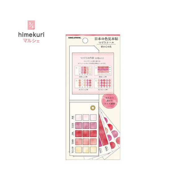 日本の色見本帖つづりシール 日本の色 つづり シール 見本帳 デコレーション トレーシング カミオジャパン
