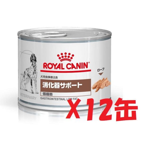 ロイヤルカナン 犬用 缶詰 消化器サポート 低脂肪 200gx12の画像