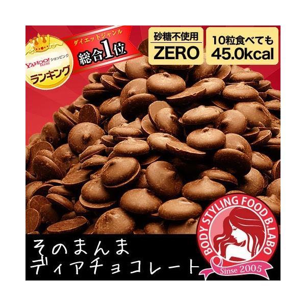 今だけ増量 そのまんまディアチョコレート1.2kg 砂糖不使用とは思えない美味しさと口どけ…|bea-labo
