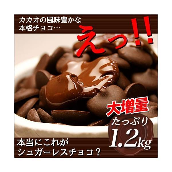 今だけ増量 そのまんまディアチョコレート1.2kg 砂糖不使用とは思えない美味しさと口どけ…|bea-labo|02