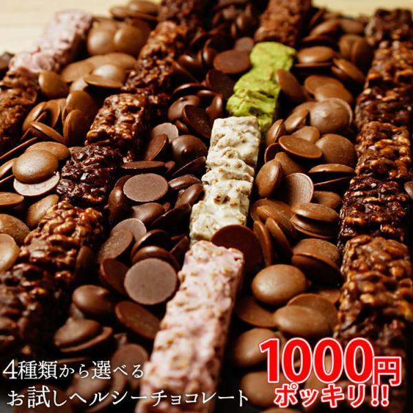 ダイエット チョコレート そのまんまディア チョコレート シュガーレス チョコ お試し 250g (ミルク・ビター)/ダイエット/|bea-labo