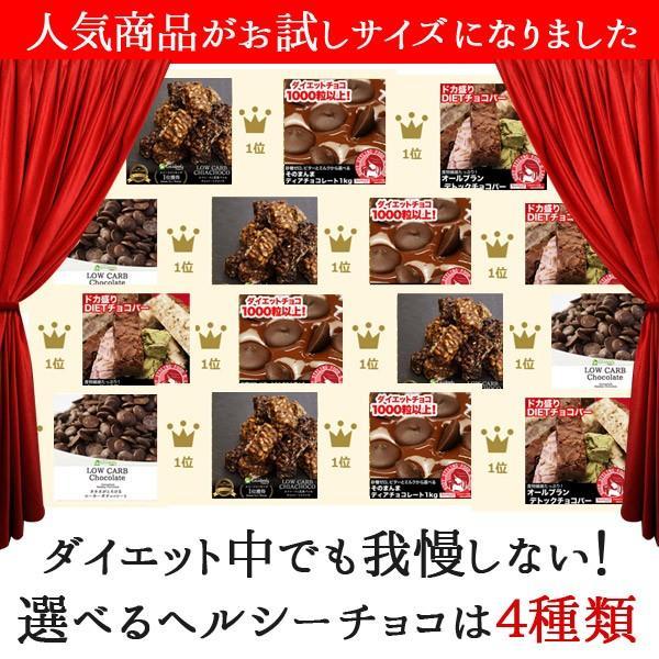 ダイエット チョコレート そのまんまディア チョコレート シュガーレス チョコ お試し 250g (ミルク・ビター)/ダイエット/|bea-labo|02