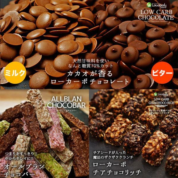 ダイエット チョコレート そのまんまディア チョコレート シュガーレス チョコ お試し 250g (ミルク・ビター)/ダイエット/|bea-labo|03