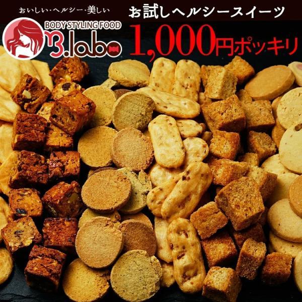 お試し1000円ポッキリ 豆乳おからZEROクッキー ハードお試しがお試しサイズで登場!|bea-labo