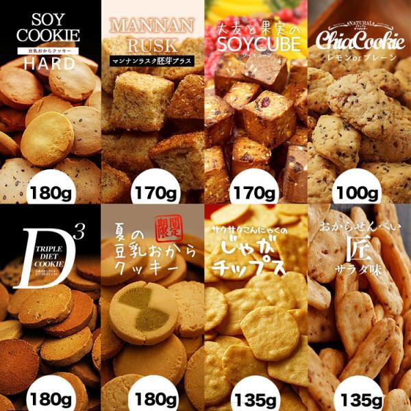お試し200gが1,000円送料無料 豆乳おからZEROクッキー ハードお試しがお試しサイズで登場!ポイント消化|bea-labo|03
