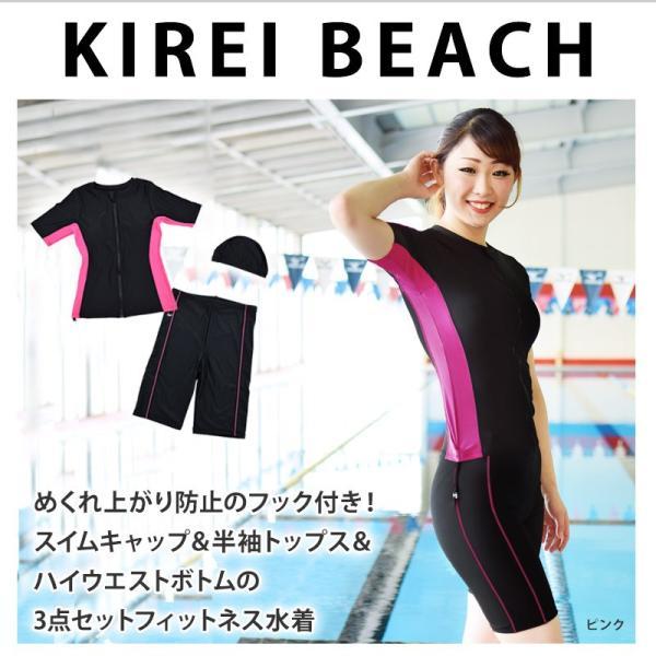 カラー限定 フィットネス 水着 レディース 体型カバー スイムキャップ セット 半袖 セパレート 大きいサイズ 水着 KIREI BEACH KB110 ゆうパケット送料無料 beach-angel 02