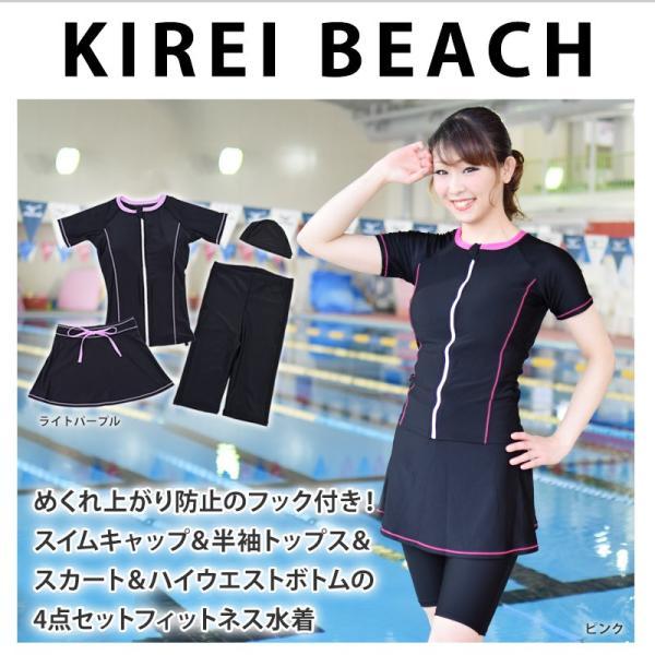 フィットネス 水着 レディース スカート セット セパレート 半袖 大きいサイズ 体型カバー KIREI BEACH KB113 5S〜21LL 送料無料|beach-angel|02