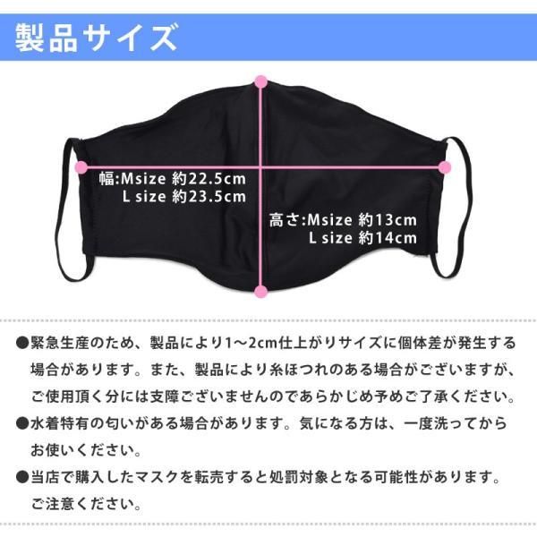 洗えるマスク 布マスク 3枚セット 水着素材 水着マスク 大人用 大きめ 小さめ 立体マスク 白マスク 黒マスク 男女兼用 mask2 ゆうパケット送料無料 返品交換不可 beach-angel 11