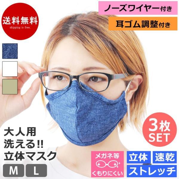 在庫あり マスク 洗える 布マスク ワイヤー入り メガネが曇りにくい 3枚セット 耳ゴム調整可 夏用 大人用 mask9 M/L ゆうパケット送料無料 返品交換不可