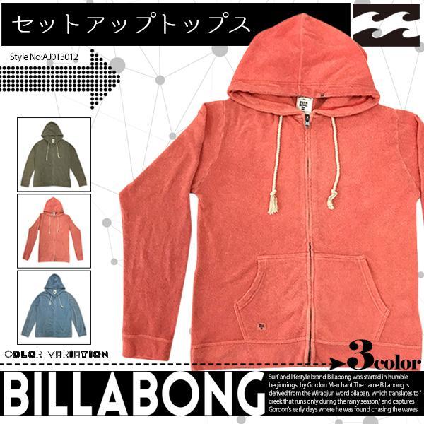 ビラボン トレーナー ロングスウェット レディース おしゃれ AJ013-012 BILLABONG