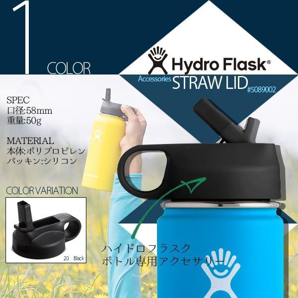 HydroFlask ハイドロフラスク ボトルキャップ Straw Lid 5089002