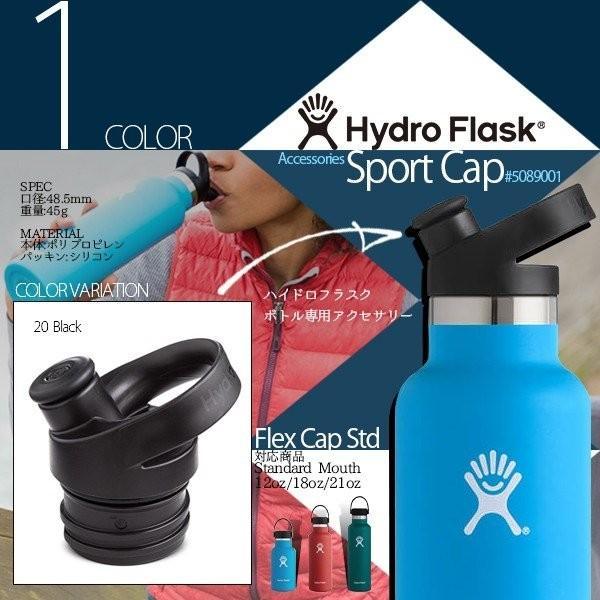 HydroFlask ハイドロフラスク スポーツキャップ Sport Cap 5089001