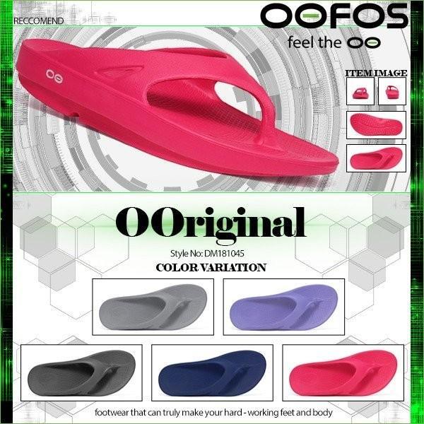 リカバリーシューズのパイオニア OOFOS ウーフォスウーフォス OOFOS OOriginal 5020010