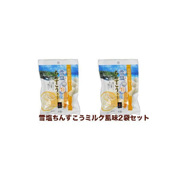 沖縄ちんすこう 雪塩ちんすこうミルク風味の2袋セット 沖縄お土産,送料無料