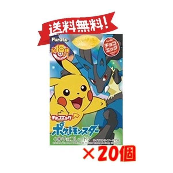 フルタ製菓 ポケットモンスター チョコエッグ 20個入り(10×2)<お届け方法の選択でクール便発送可能です。別途220円>|beads-store