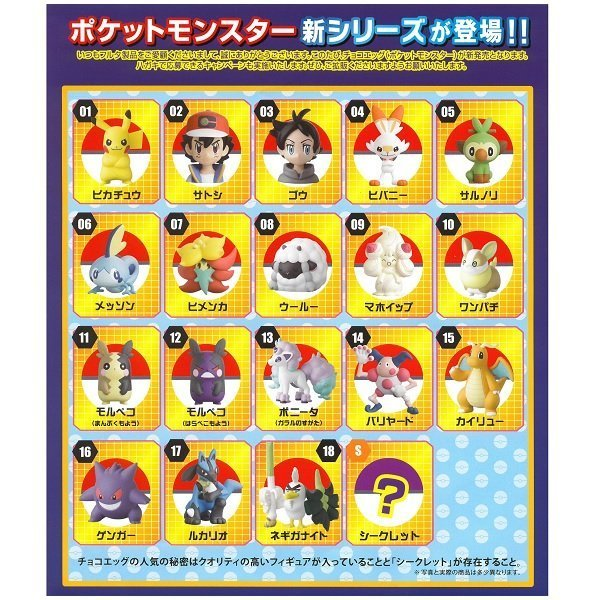 フルタ製菓 ポケットモンスター チョコエッグ 20個入り(10×2)<お届け方法の選択でクール便発送可能です。別途220円>|beads-store|02